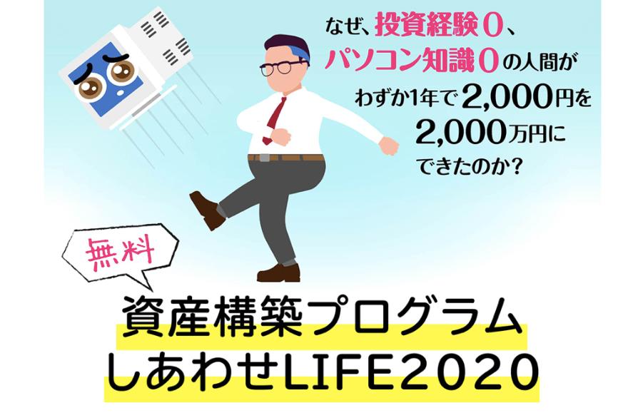 【川越紗栄子】しあわせLIFE2020(資産構築プログラム)は解約するべき?【口コミ・詐欺】
