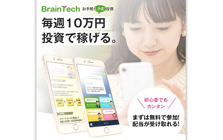 【桐谷良太】Brain Tech(ブレインテック)は解約するべき?【口コミ・詐欺】