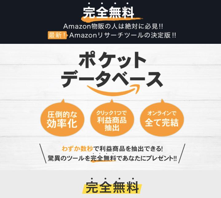 【田中宏和】Amazon物販ツール(ポケットデータベース)は解約するべき?【口コミ・詐欺】
