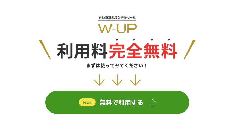 【緑川啓祐】ダブルアップ(W-UP)は解約するべき?【口コミ・詐欺】