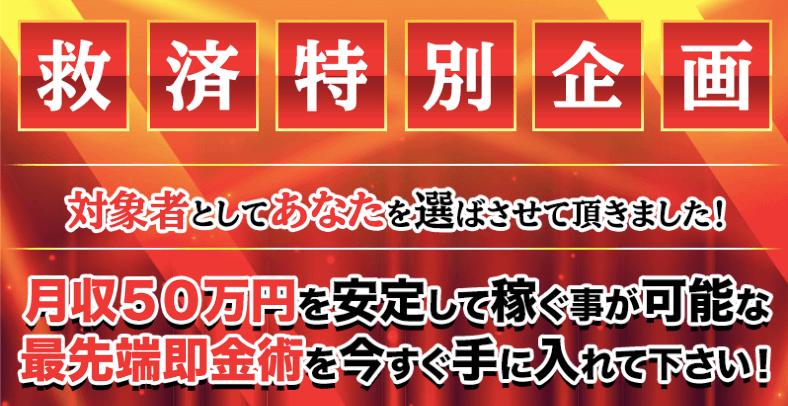【藤原誠】特別救済企画(GREAT HELP)は解約するべき?【口コミ・詐欺】