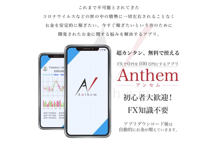 【資産運用アプリ】アンセム(FXで0円を100万円にするアプリ)は解約するべき?【口コミ・詐欺】