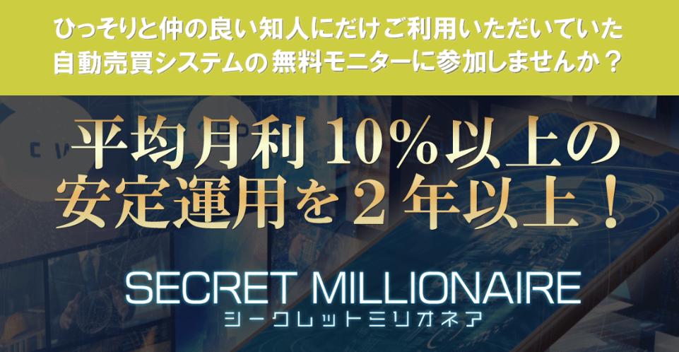 SECRET MILLIONAIRE(シークレットミリオネア)無料モニターは解約するべき?【口コミ・詐欺】