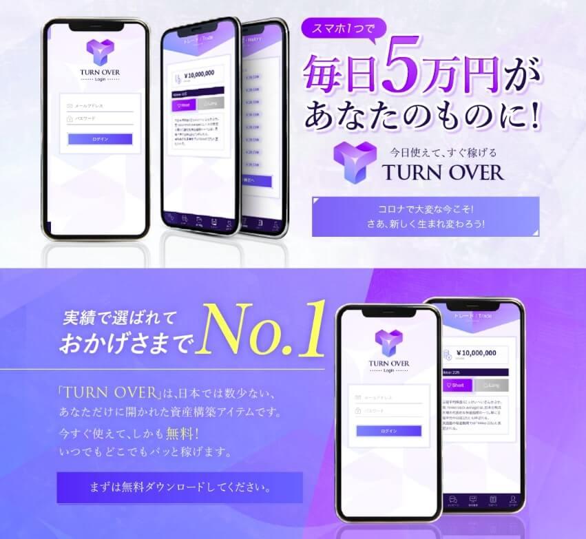 【吉田優】TURNOVER(ターンオーバー)は解約するべき?【口コミ・詐欺】
