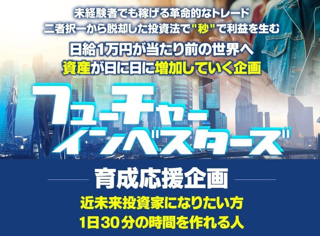 【KAZU】フューチャーインベスターズ(未来資産構築投資)は解約するべき?【口コミ・詐欺】