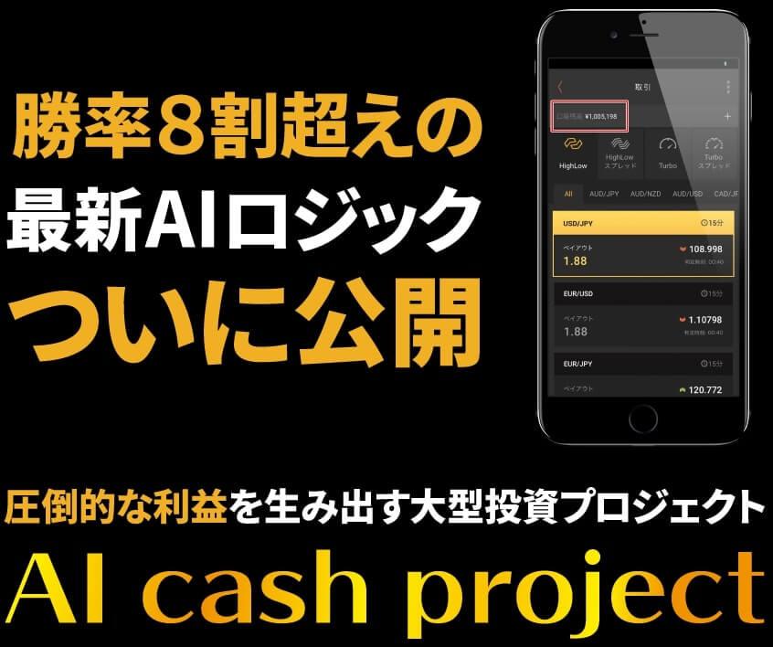 【佐々木省吾】AI CASH PROJECT(AIキャッシュプロジェクト)は解約するべき?【口コミ・詐欺】