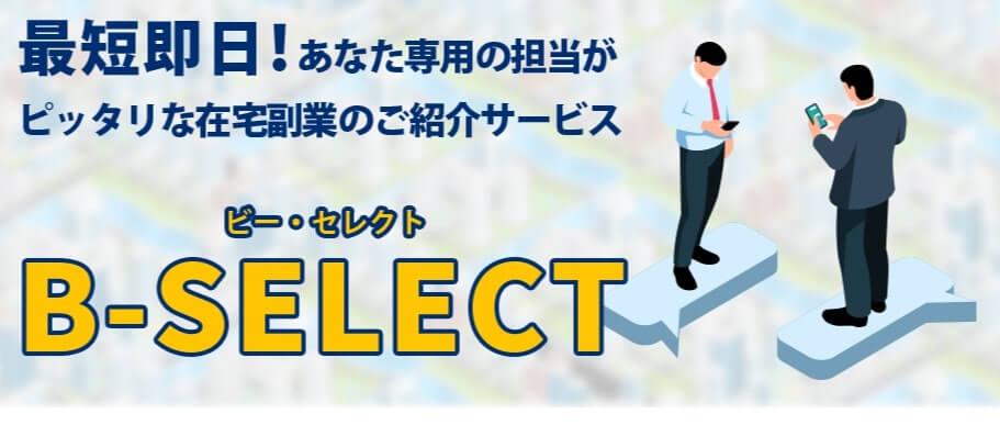【塩田稜】B-SELECT(ビー・セレクト) 悪質LINEアカウントは解約するべき?【口コミ・詐欺】