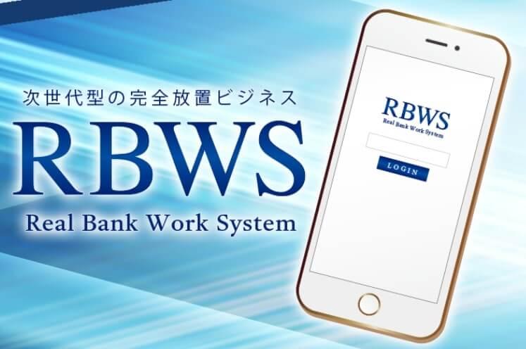 【一橋守】RBWS(レビウス) 悪質LINEアカウントは解約するべき?【口コミ・詐欺】