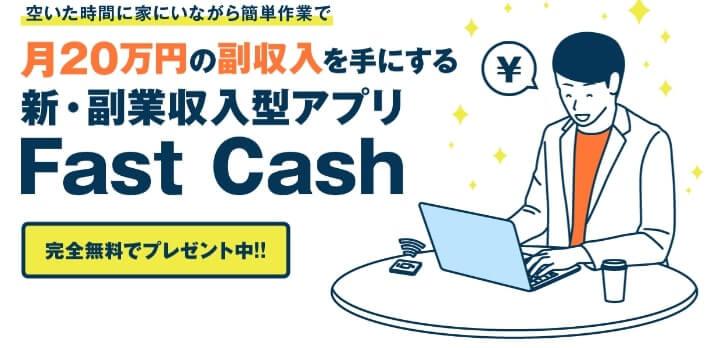 【現金最速つかみ取りプロジェクト】Fast Cash(ファーストキャッシュ) 悪質副業アプリは解約するべき?【口コミ・詐欺】