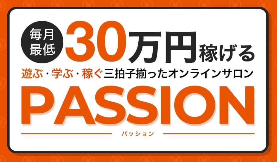 【FX-KENTARO】PASSION(パッション) 悪質オンラインサロンは解約するべき?【口コミ・詐欺】