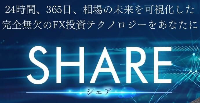 【山本浩史】SHARE(シェア)悪質FXツールは解約するべき?【口コミ・詐欺】