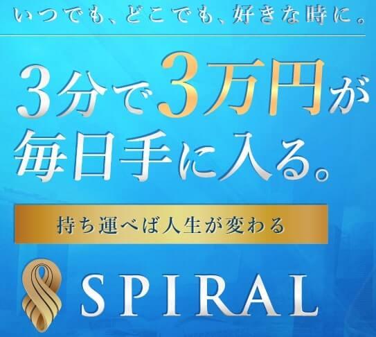 【桐生秀臣】SPIRAL(スパイラル) 悪質プロジェクトは解約するべき?【口コミ・詐欺】