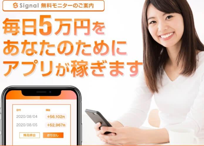 【収入アプリ】Signal(シグナル) 悪質LINEオファーは解約するべき?【口コミ・詐欺】