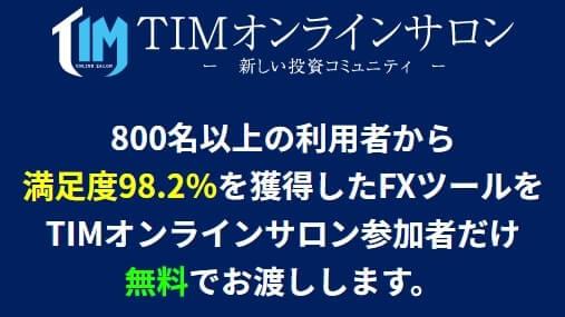 【伊藤ひであき】TIMオンラインサロン悪質FXツールは解約するべき?【口コミ・詐欺】