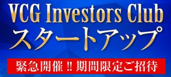 【吉田真一郎】VCG Investors Club(VCGインベスターズクラブ) 悪質セミナーは解約するべき?【口コミ・詐欺】