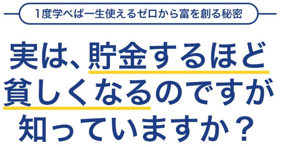 【児玉隆志】Center Force(センターフォース)悪質投資セミナーは解約するべき?【口コミ・詐欺】