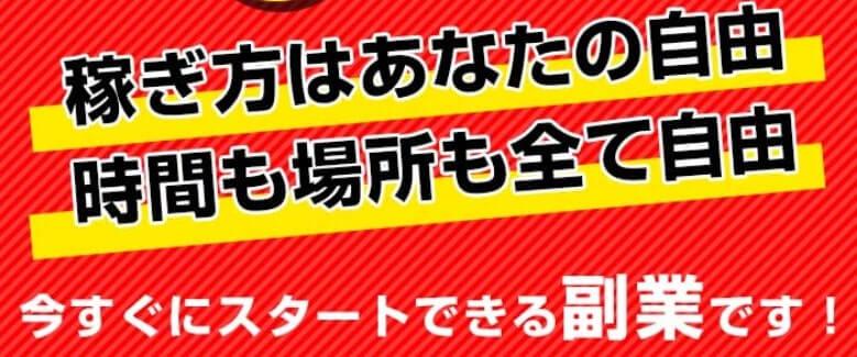 【LINE副業】New-Style(ニュースタイル) 悪徳副業オファーは解約するべき?【口コミ・詐欺】