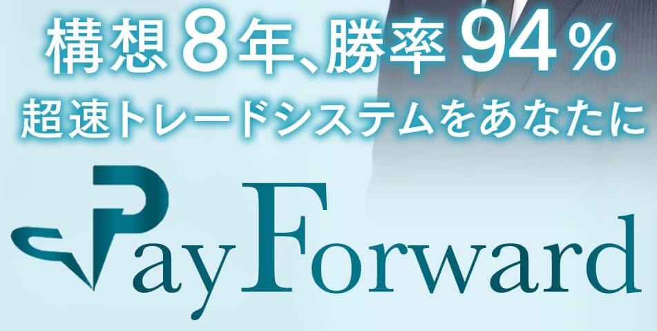 【末永幸樹】Pay Forward(ペイ フォワード) 悪徳投資オファーは解約するべき?【口コミ・詐欺】