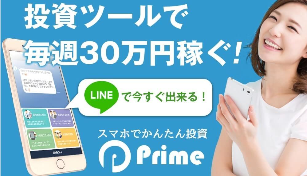 【小田正一】Prime(プライム)悪質投資オファーは解約するべき?【口コミ・詐欺】