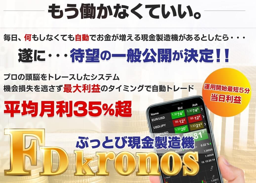 FD-Kronos運営事務局