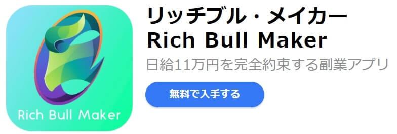 Rich Bull Maker