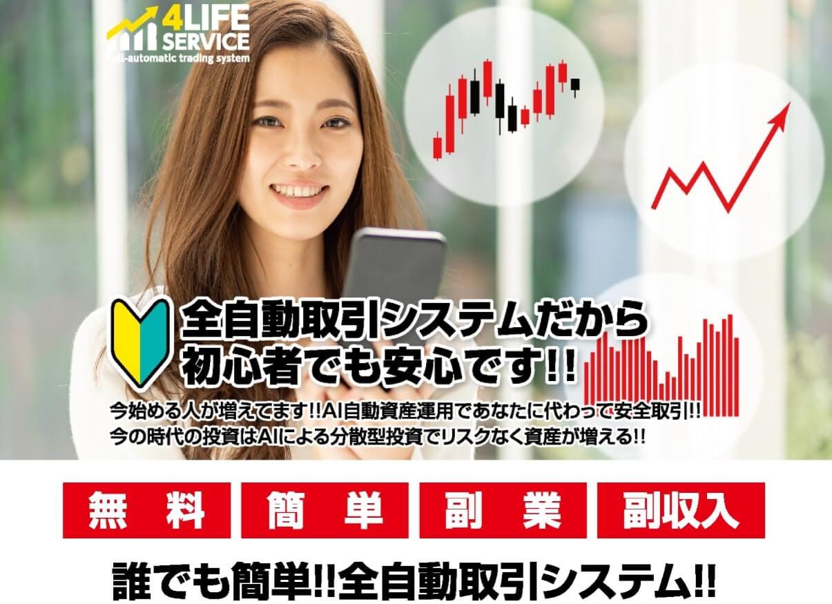 4life service(4ライフ サービス)