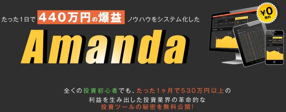 Amanda(アマンダ)プロジェクト