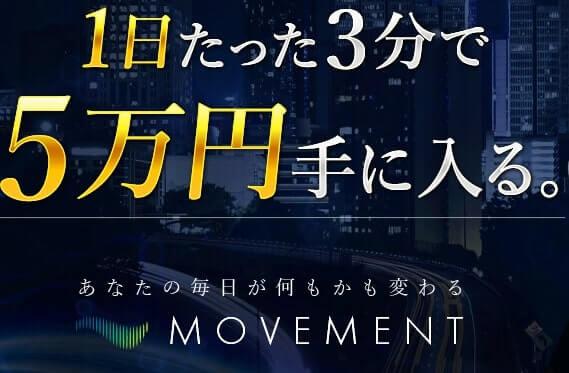 MOVEMENT(ムーヴメント)