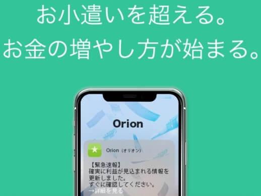 Orion(オリオン)