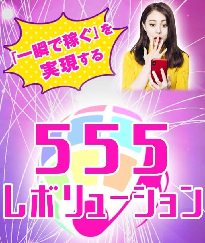 555レボリューション
