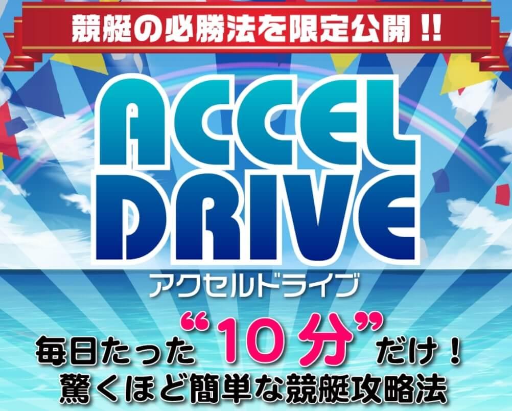 ACCEL DRIVE(アクセルドライブ)