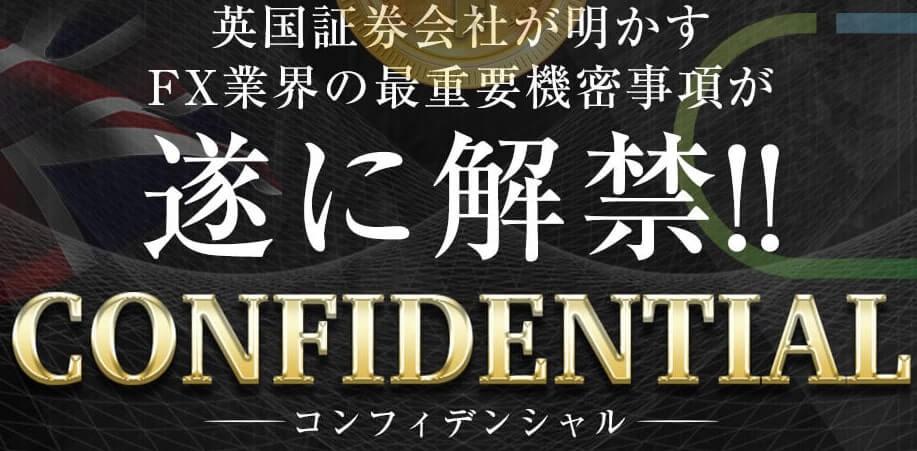 CONFIDENTIAL(コンフィデンシャル)