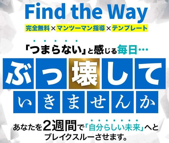 Find the Way(ファインドザウェイ)
