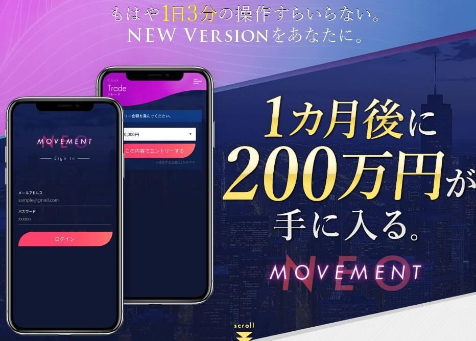 MOVEMENT NEO(ムーブメントネオ)