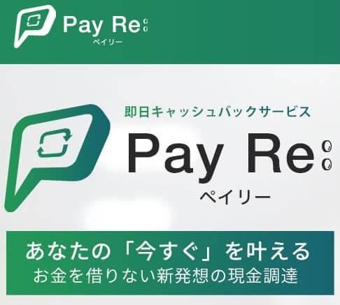 Pay Re:(ペイリー)