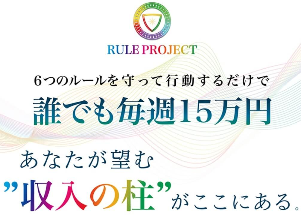 RULE(ルール)プロジェクト