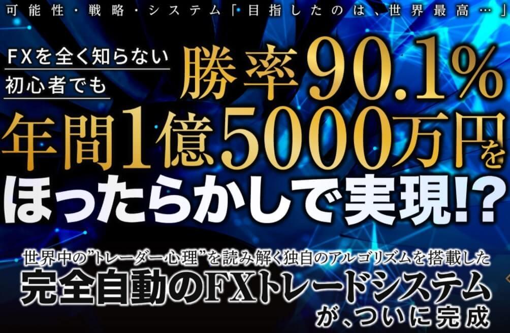 Unlimited(アンリミテッド)