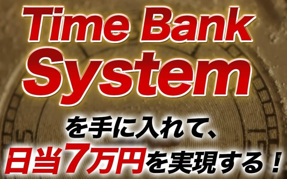 TimeBankSystem(タイムバンクシステム)