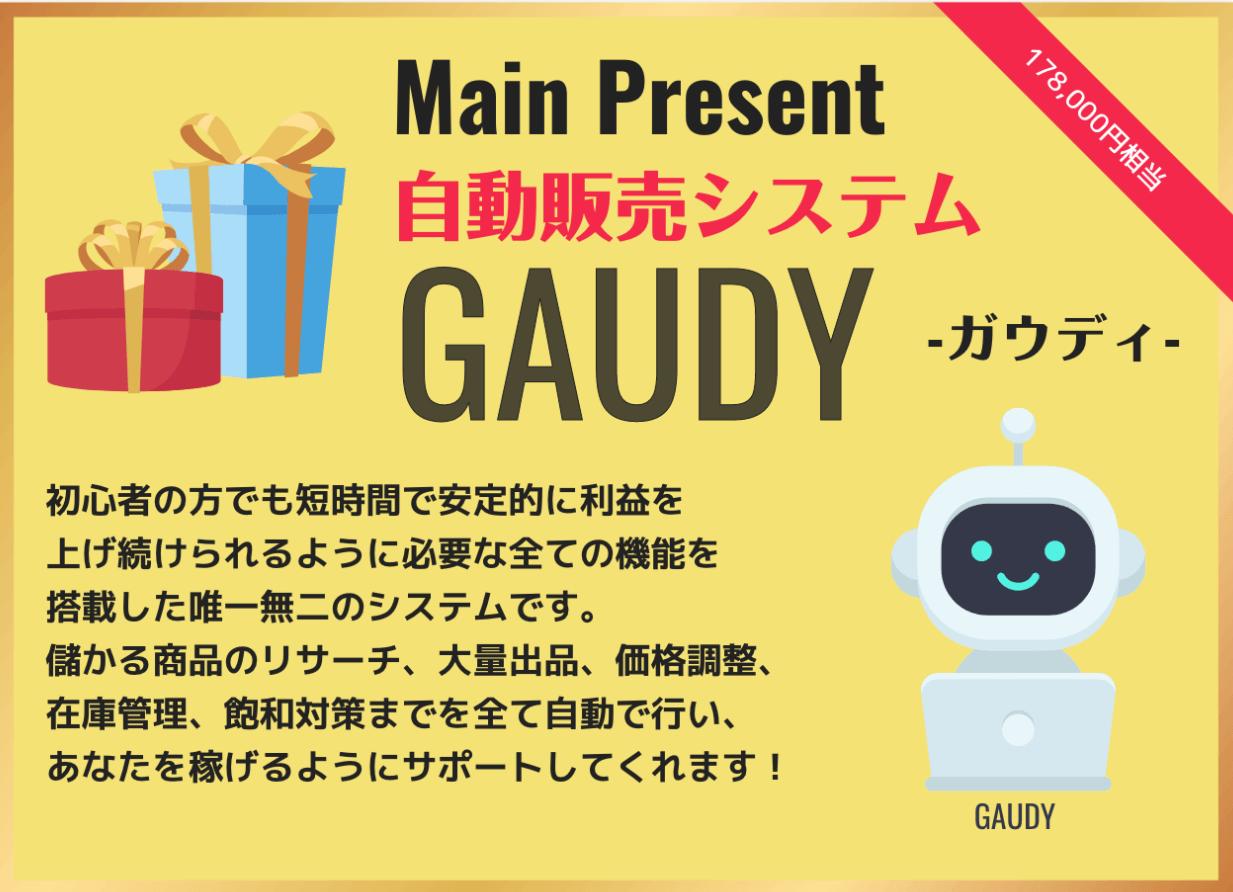 【成瀬数記】怪しい副業GAUDY(ガウディ)物販ビジネスは稼げない!口コミ・評判を徹底調査