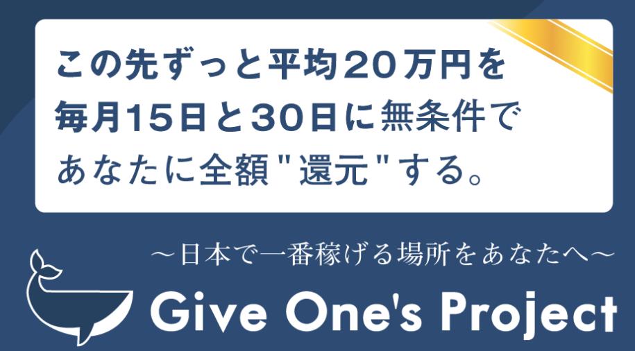 【利益先払い】Give One'sProject(ギブワンプロジェクト)って本当?久慈亮(くじりょう)が提供する怪しい副業を徹底調査