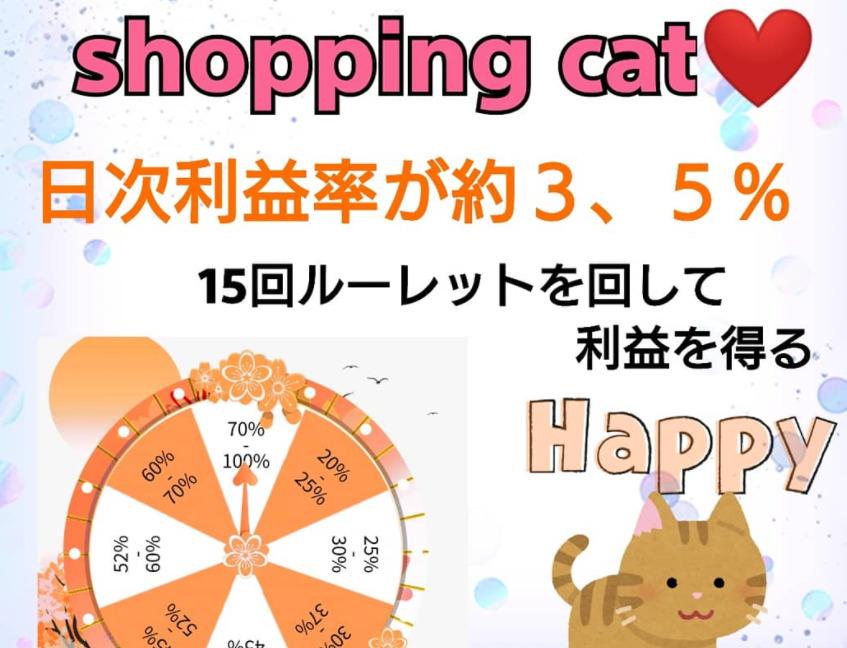 ショッピングキャット(SHOPPING CAT)は稼げない!飛ぶと言われる怪しい投資案件の口コミ評判を徹底調査