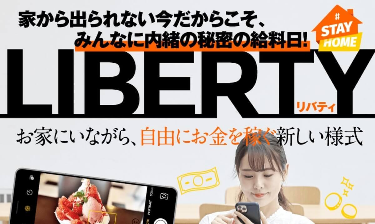 【調査】リバティ(LIBERTY)副業は詐欺か!口コミ評判が悪いって本当?写真や動画を送るスマホ副業の内容・仕組みとは!森喜一郎って何者?