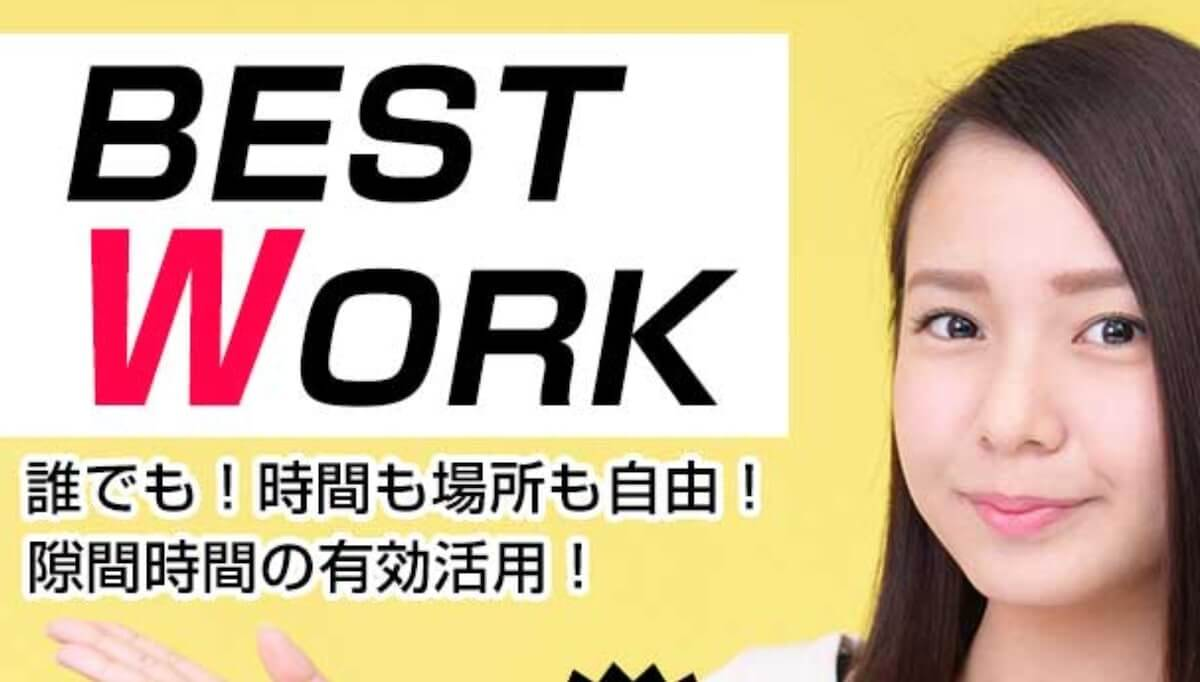 ベストワーク(BEST WORK)は詐欺か!怪しい簡単副業?毎月5万円稼げるのか徹底検証!