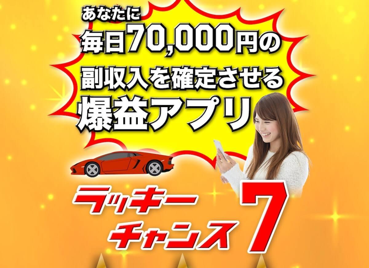 ラッキーチャンス7は詐欺アプリ!?LINE登録は危険!毎日7万円稼げる怪しい副業案件を徹底検証