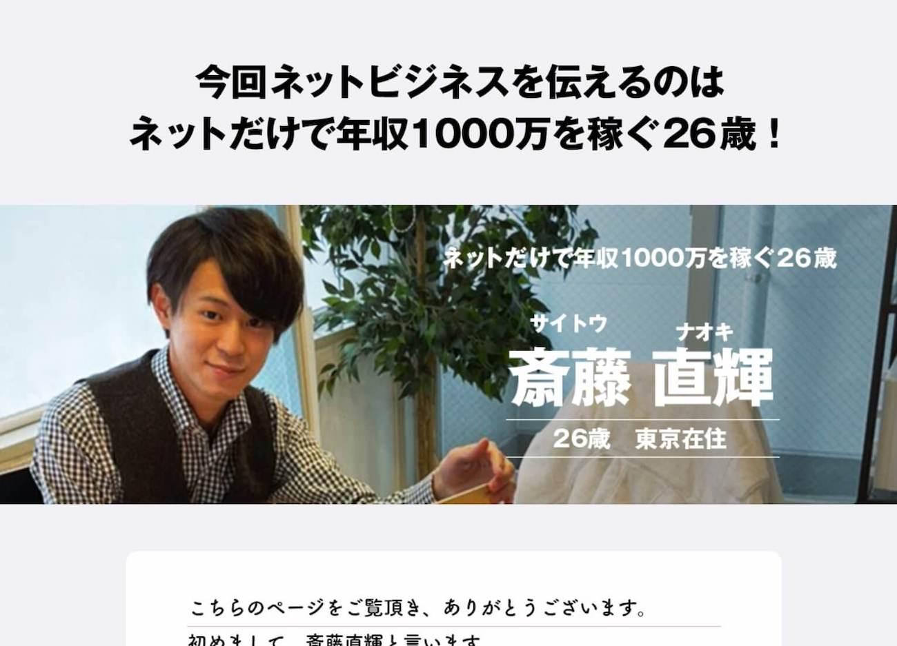 斎藤直輝|ネットビジネスプロジェクトは詐欺か!斎藤直輝の評判・口コミは怪しい?参加すれば年収1000万円稼げるの?