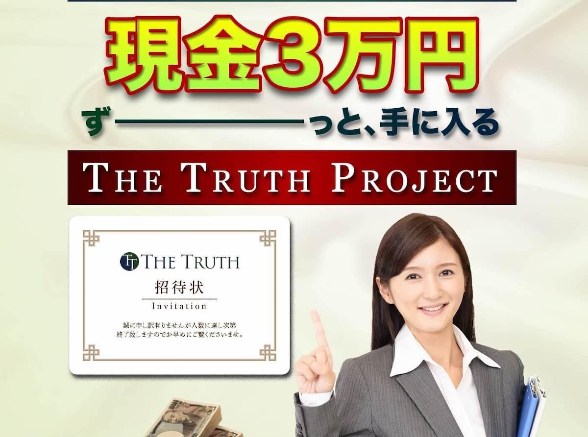 菅井|THE TRUTH(ザトゥルース)は詐欺投資ツール?毎日3万円稼げない?解約するべき?