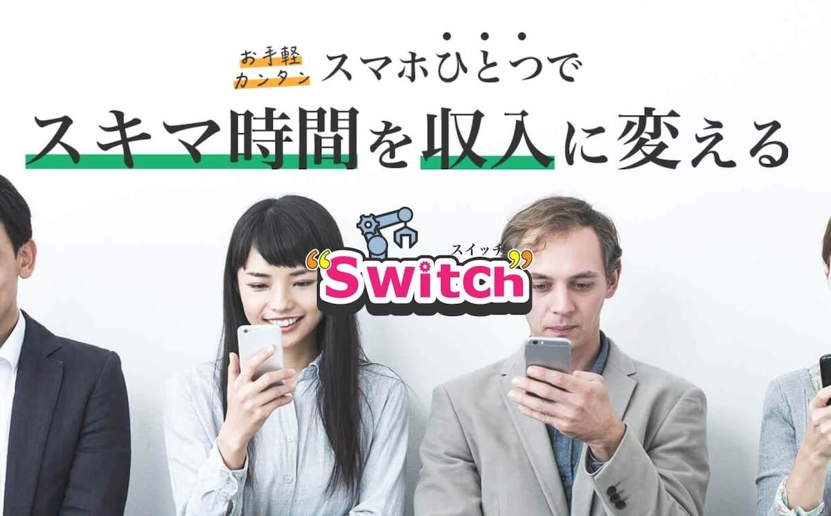 The Switch(ザ スイッチ)は副業詐欺!?ながらプロジェクトは怪しい?口コミ・評価・評判が悪い焼き直し副業案件か