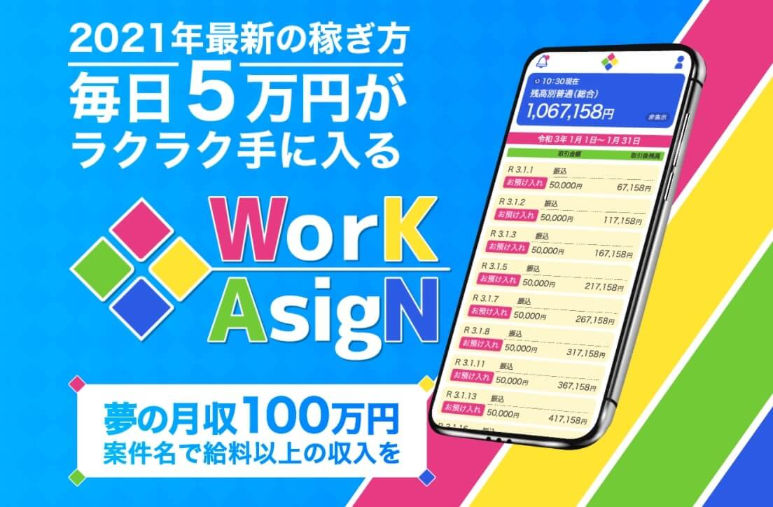 WorKAsigN(ワークアサイン)は詐欺案件か!最新スマホ副業は月収100万円稼げる?稼げない?