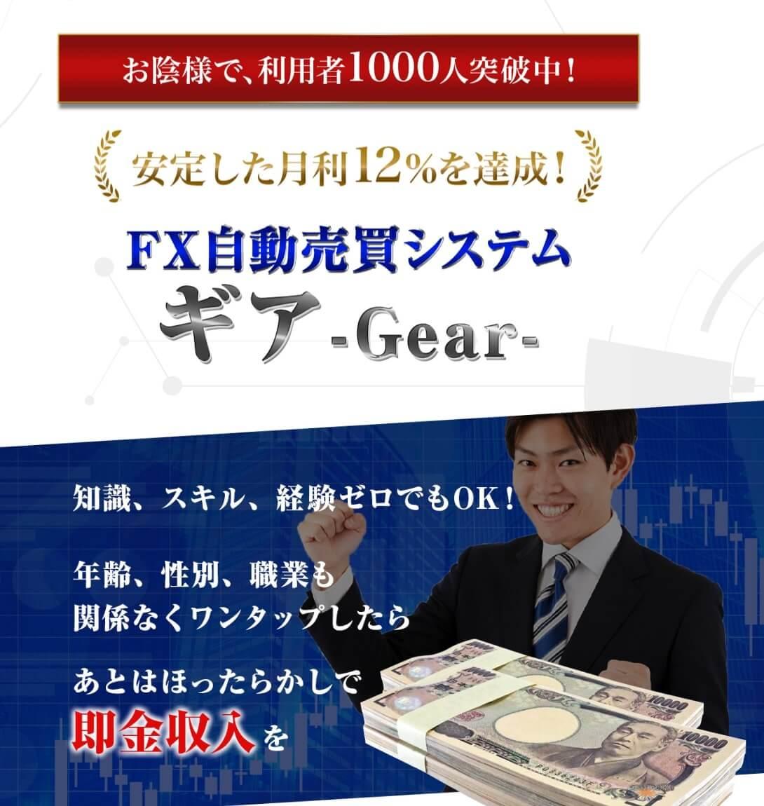 ギアツール(GEARツール)は詐欺か!怪しいFX自動売買システム?毎日20万円稼げるFX投資ツールの評判や仕組みを調査