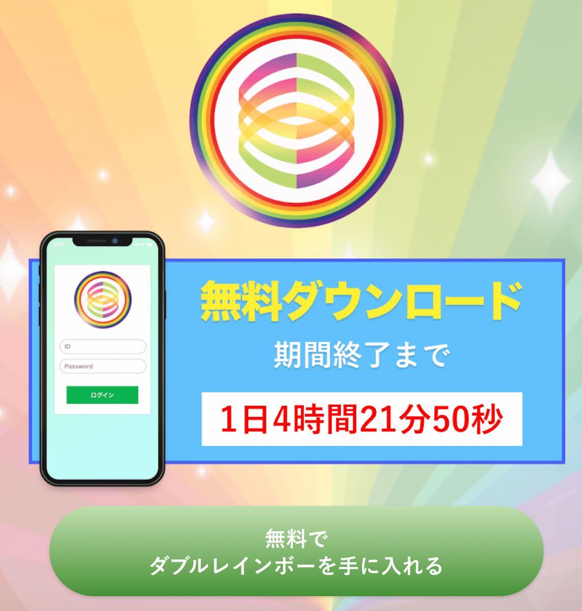 ダブルレインボーの怪しい副業アプリは稼げるのか!毎日2万円稼げる仕組みとは?稼げるのか詐欺なのか口コミ評判を徹底レビュー